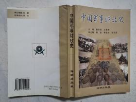 中国军事财政史