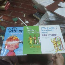 兰登双语经典彩虹系》三本书合售