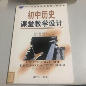 中小学教师继续教育工程丛书(九册合售 书名自看)
