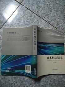 日本刑法精义(第2版)   原版内页干净扉页写名字