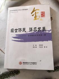 经世济民谋求发展:金帝雅论坛实录第二册