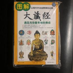 图解大藏经:遇见与你最有缘的佛经(2012全新图解)