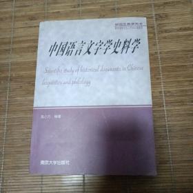 中国语言文字学史料学