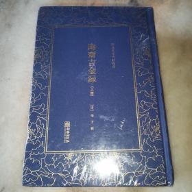 清末民初文献丛刊:陶斋吉金录(全二册)