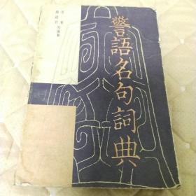 警语名句词典(上)