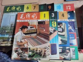 无线电 1981 1.3.4.5.6.7.8.9.10.12 十本合售
