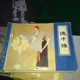 连环画:绫巾缘