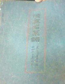 清真名菜谱 东来顺饭庄是北京饮食业老字号中享有盛誉的一个历史名店。北京城是有着3000多年建城史和850多年建都史的历史文化名城。