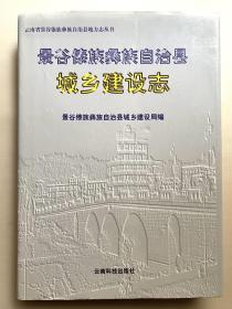 景谷傣族彝族自治县城乡建设志