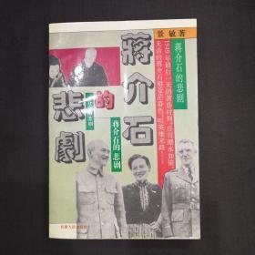 蒋介石的悲剧