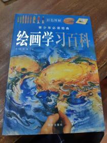 绘画学习百科(彩色图解)