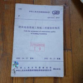 中华人民共和国国家标准 GB 50202-2002 建筑地基基础工程施工质量验收规范