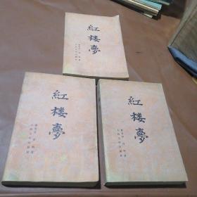 红楼梦 上中下全三册 1982年一版一印 人民文学出版社 大开本