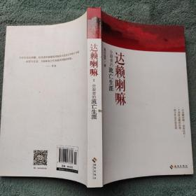 达赖喇嘛:分裂者的流亡生涯
