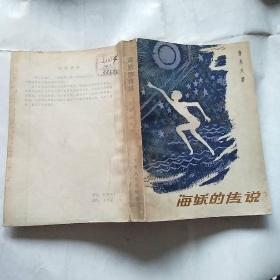 海妖的传说  《真人之难》三部曲之一   馆藏未阅
