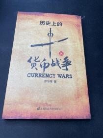 历史上的十次货币战争(作者签赠本)
