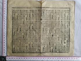古籍散页《增注少喦赋》56