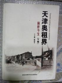 天津奥租界前世今生(下编)