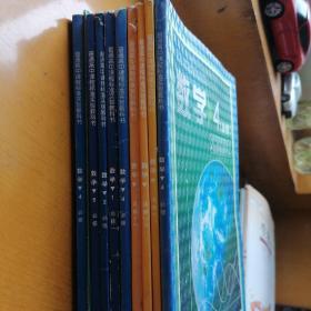 普通高中课程标准实验教科书 数学(11本合售)