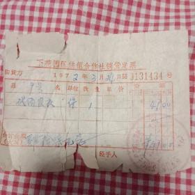 1972年(张家口)下花园区供销社发票【皮衣1件,47元】