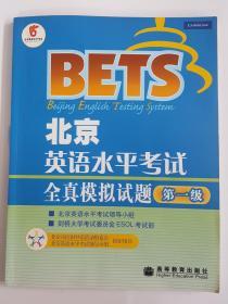 北京英语水平考试全真模拟试题(第一级)