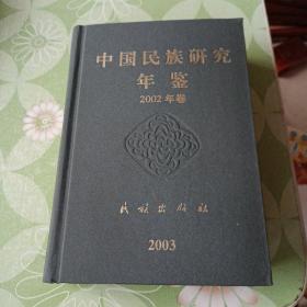 中国民族研究年鉴(2002卷)