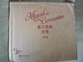 全新塞万提斯全集(1-8卷),人民文学一版一印,全网zui低价,只拆了第一册,有脱页见图
