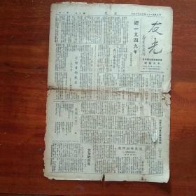 民国三十七年报纸《友光》(迎一九四九年)
