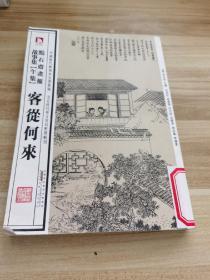 中国历代绘刻本名著新编:点石斋画报故事集(午集)·客从何来