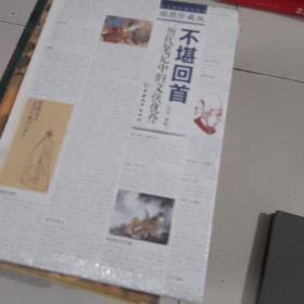 不堪回首:历代笔记中的文侠优伶(插图珍藏版)