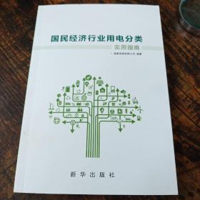 国民经济行业用电分类实用指南