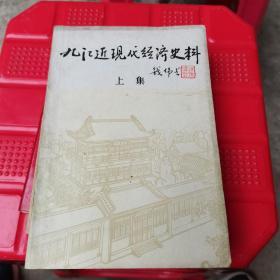 九江近现代经济史料。上集