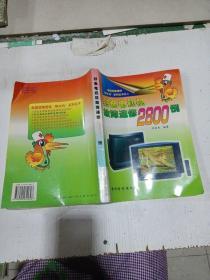 彩色电视机故障速修2800例  中国计量出版社