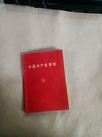 中国共产党章程  内有字迹