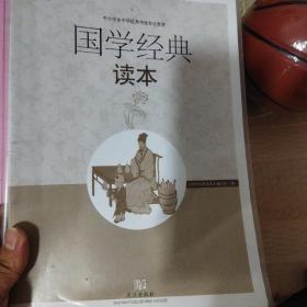 国学经典读本 武汉出版社9787558230929正版
