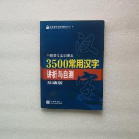 3500常用汉字讲析与自测