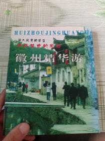 徽州精华游:寻梦必到的30个地方