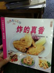 【一版一印】炸的真香 生活品味编辑部  中国纺织出版社9787506433747