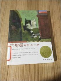国际大奖小说(升级版):宠物猫咪鲁·杰克逊