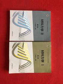 材料力学1,2(第6版)两本合售