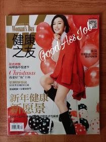 【秦岚专区】健康之友 2015年12月号 总第315期 杂志 非全新 背面有污渍