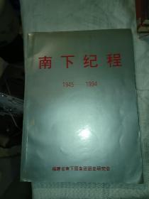 南下纪程1945~1994。