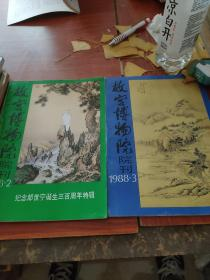 故宫博物院院刊(1988年2.3)