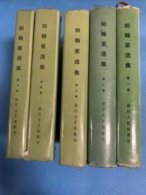 阳翰笙选集(精装全5册)