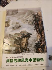 成都名胜风光中国画选:都江堰青城山朝阳湖