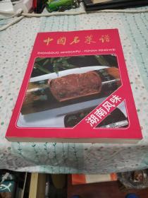 中国名菜谱.湖南风味