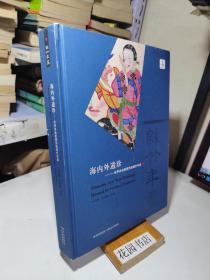 海内外遗珍:世界各地散藏传统绵竹年画