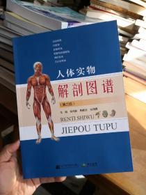 人体实物解剖图谱(第三版)