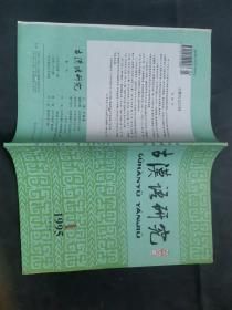 古汉语研究 1995年第1期