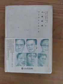山雨欲来:辛亥革命前的中国